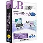 LB アクセスログ2 パッケージ版