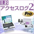 LB アクセスログ2 Pro ダウンロード版 優待販売
