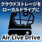 Air Live Drive Pro ダウンロード版