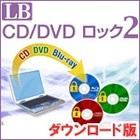 LB CD/DVDロック2 ダウンロード版