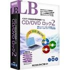 LB CD/DVDロック2 パッケージ版
