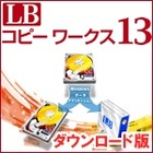 LB コピー ワークス13 ダウンロード版