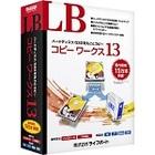 LB コピー ワークス13 パッケージ版(バージョンアップ)