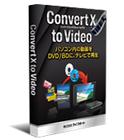 ConvertX to Video パッケージ版