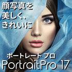 PortraitPro 17 ダウンロード版