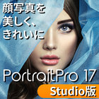 PortraitPro Studio 17 ダウンロード版