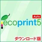 エコぷりんと5 Auto 1年版(ダウンロード版)