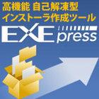 EXEpress 6 Pro ダウンロード版