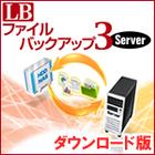 LB ファイル バックアップ3 Server ダウンロード版