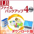 LB ファイルバックアップ4 Pro ダウンロード版