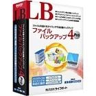 LB ファイルバックアップ4 Pro パッケージ版(優待販売)