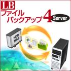 LB ファイルバックアップ4 Server ダウンロード版