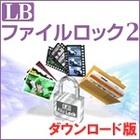 LB ファイルロック2 ダウンロード版