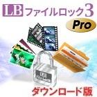 LB ファイルロック3 Pro 10ライセンスパック ダウンロード版