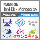 Paragon Hard Disk Manager 15 Professional ダウンロード版