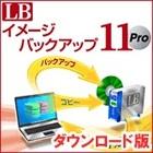 LB イメージバックアップ11 Pro ダウンロード版