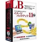 LB イメージバックアップ11 Pro パッケージ版