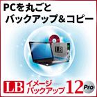 LB イメージバックアップ12 Pro ダウンロード版
