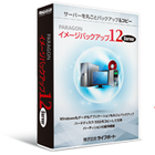 Paragon イメージバックアップ12 Server パッケージ版