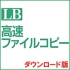 LB 高速ファイルコピー ダウンロード版