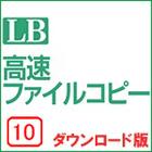 LB 高速ファイルコピー ダウンロード版 10ライセンス