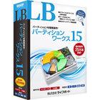 LB パーティションワークス15 パッケージ版