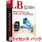 LB リモートバックアップ 5ライセンスパック パッケージ版