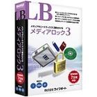LB メディアロック3 パッケージ版