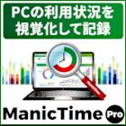 ManicTime Pro ダウンロード版