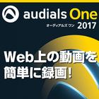 Audials One 2017 ダウンロード版