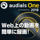 Audials One 2018 ダウンロード版