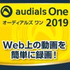 Audials One 2019 ダウンロード版 優待販売