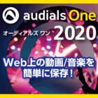 Audials One 2020 ダウンロード版(バージョンアップ)