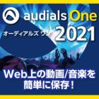 Audials One 2021 ダウンロード版