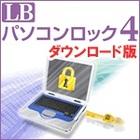 LB パソコンロック4 ダウンロード版