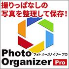 Photo Organizer Pro ダウンロード版 優待販売
