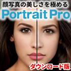 PortraitPro 15 ダウンロード版