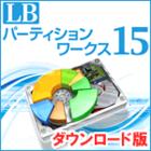 LB パーティションワークス15 ダウンロード版