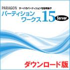 Paragon パーティションワークス15 Server ダウンロード版