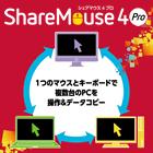 ShareMouse 4 Pro ダウンロード版