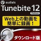 Audials Tunebite 12 Platinum ダウンロード版