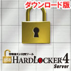 USB HardLocker 4 Server ダウンロード版