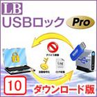 LB USBロック Pro ダウンロード版10ライセンス