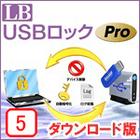LB USBロック Pro ダウンロード版 5ライセンス