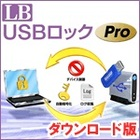 LB USBロック Pro ダウンロード版