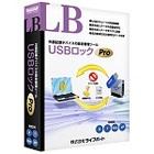 LB USBロック Pro パッケージ版