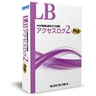 LB アクセスログ2 Pro パッケージ版