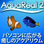Aqua Real 2 ダウンロード版 優待販売