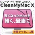 CleanMyMac X ダウンロード1年版
