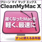 CleanMyMac X ダウンロード版